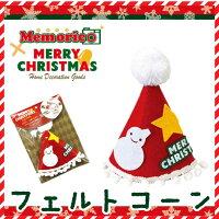 メモリコクリスマスフェルトコーンレッドCRZ-3-01パーティー撮影飾り男の子女の子帽子ぼうし赤ちゃん子供ノル