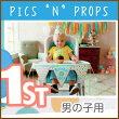【男の子用】一生に一度の1歳のお誕生日を素敵に演出♪ピックス&プロップス赤ちゃん用ホールマークpics'n'propsバースデー成長パーティー