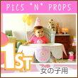 【女の子用】一生に一度の1歳のお誕生日を素敵に演出♪ピックス&プロップス赤ちゃん用ホールマークpics'n'propsバースデー成長パーティー