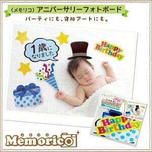 赤ちゃん寝顔撮影演出セット 「メモリコ」バースディセット 寝相アート 赤ちゃん写真撮影 赤ちゃ…