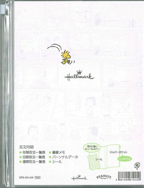 【メール便】スヌーピー フルカラー家計簿 フリータイプ12か月分 インデックスシール付き 619459 かわいい 日本ホールマーク