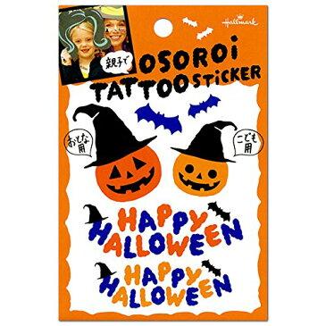 【メール便OK】ハロウィン 親子でおそろいタトゥーステッカー かぼちゃ DLS-711-023 ホールマーク