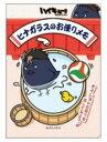 【メール便OK】ハイキュー!!セカンドシーズン ヒナガラスのお便りメモ/西谷夕