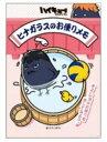 【メール便OK】ハイキュー!! セカンドシーズン ヒナガラス...