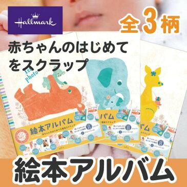 【メール便OK】ホールマーク/Hallmark 赤ちゃんの初めてを簡単スクラップ!