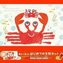 【あす楽対応】ホールマーク/Hallmark 親子で楽しむ はじめての手形キット「かに」 レッドインク MyFirstシリーズ ハーフバースデー ファーストバースデー 半年 1歳 赤ちゃん 子供 手形スタンプ アート 出産祝い 手形アート