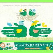 グリーン シリーズ バースデー ファースト 赤ちゃん スタンプ