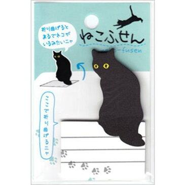 【メール便OK】ねこふせん(面白付箋・起き上がるふせん紙)Neko-Fusen  20枚入り (B:ブルー)