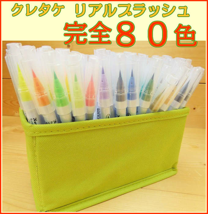 Kuretake kuretake fancy ZIG clean color real brash real b rush 60 color set + 20 = full 80 color set limited edition set [color pen.