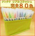 呉竹 クレタケ ZIG クリーンカラー リアルブラッシュリアルブラッシュ 60色セット+20色=完全
