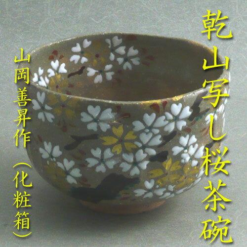 【茶道具】【茶碗】乾山桜茶碗山岡善昇作(化粧箱入り)