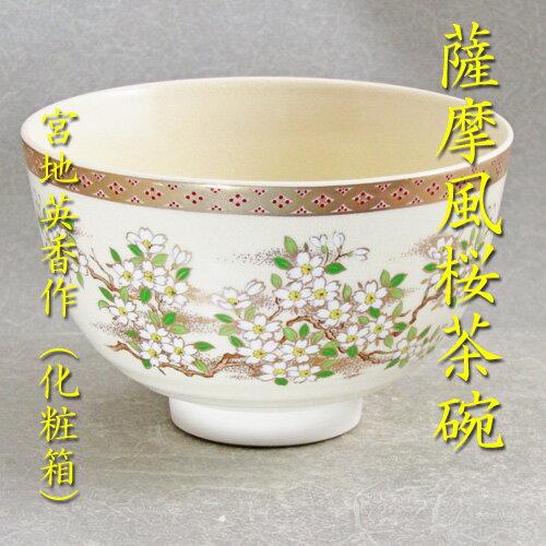 【茶道具】【送料無料】薩摩風桜茶碗宮地英香作(化粧箱)