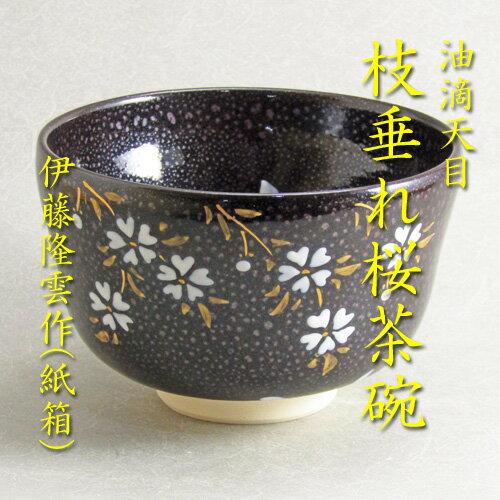 【茶道具】【茶碗】油滴天目釉枝垂れ桜茶碗伊藤隆雲作(紙箱)