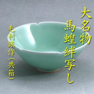 【茶道具】【送料無料】馬蝗絆写し茶碗毛利鎮作(化粧箱)