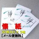 【茶道具】懐紙(女子用)30枚入り3帖包【メール便送料無料】