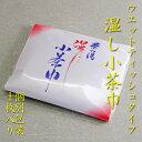 【茶道具】【メール便無料】湿し紙...