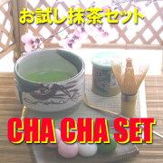 【送料無料】茶のある暮らしお手軽抹茶お試しセットCHA・CHA・SET