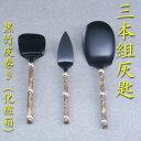 【茶道具】【定形外送料無料】3本組灰匙黒竹皮巻き(化粧箱)