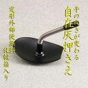 【茶道具】【定形外送料無料】便利!自在灰押(上)フレキシブル(化粧箱)