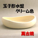 【華道用品】【花器】玉子形水盤(クリーム色)萬古焼(箱無し)【送料無料】