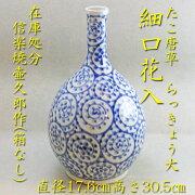 【華道用品】【花器】現品限り信楽焼染付細口花瓶たこ唐草らっきょう大