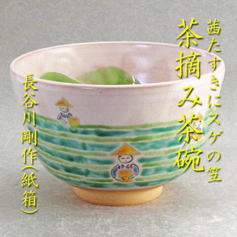 【茶道具】【送料無料】夏も近づく八十八夜茶摘み茶碗長谷川剛作(紙箱)