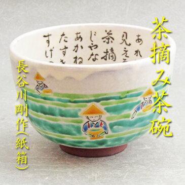 【茶道具】【送料無料】夏も近づく八十八夜茶摘み茶碗(唄入り)長谷川剛作(紙箱)