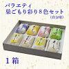 【送料込み】バラエティ巣ごもり彩り8色セット8個入り1箱(自分用
