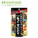 黒胡麻・卵黄油の入った琉球もろみ黒にんにく 徳用 198粒
