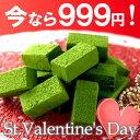 今だけ999円!超濃厚 宇治抹茶生チョコレート20粒入り≪バレンタインチョコ…