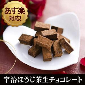 バレンタイン ほうじ茶 チョコレート バレンタインデー スイーツ プレゼント 久右衛門