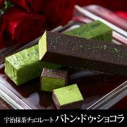 ホワイト マシュマロ チョコレート バトン・ドゥ・ショコラ プチギフト プレゼント 久右衛門