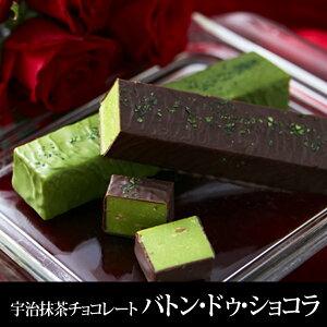 バレンタイン マシュマロ チョコレート バトン・ドゥ・ショコラ バレンタインデー プレゼント 久右衛門