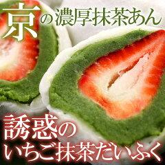 まるごと苺を使用。濃厚抹茶味のいちご大福TVで紹介!いちご大福 抹茶餡の苺だいふく 6個入り...