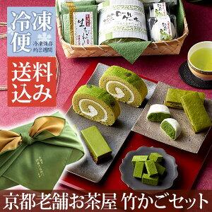 お取り寄せ伝説。がおすすめの「宇治薫る竹かごセット[冷凍] 風呂敷」をご賞味ください。