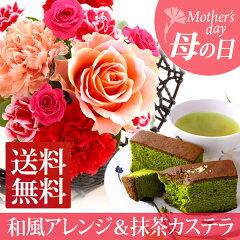 母の日 花 スイーツ セット ‖ 【送料無料】フラワーアレンジメント&お濃茶カステラ・かぶせ茶…