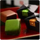 抹茶&焙じ茶 ボンボンショコラ 5粒入り≪バレンタインギフト特集≫§京都 宇治のお茶屋作上質茶葉をたっぷり使ったバレンタインデー限定のチョコレートです。