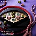 【送料込み】ショコラコレクション藤 6種のショコラ(9個入) ギフト§チョコレート ホワイトデーデー ...