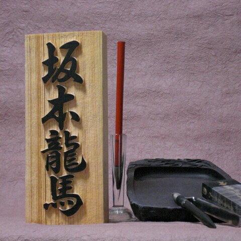 ランキング第1位獲得 送料無料 銘木 木曽檜の浮き彫り表札 7寸 表札 戸建 表札 マンション 表...