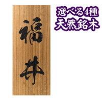 表札 戸建 表札 マンション 4種の 天然銘木 から選べる レーザー彫刻表札 格安 表札 木製 ひょうさつ 最安値 に挑戦 木製表札