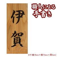 表札 木彫り 送料無料 銘木一位の薬研彫り表札 6寸 表札 木製 表札 マンション 戸建