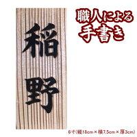 表札 送料無料 桜の浮き彫り表札 6寸 表札 木彫り 表札 木製 表札 戸建 表札 マンション 木彫り表札