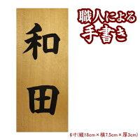 表札 木製 銘木 木曽檜の書き表札 6寸 表札 マンション 戸建 木製表札 表札