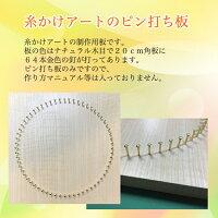 4色の板から選べる糸かけ曼荼羅の制作用釘打ち板64ピン20cm角糸かけアート糸かけ花曼荼羅ストリングアート