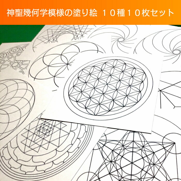 神聖幾何学模様の塗り絵用台紙10種類セットフラワーオブライフシードオブライフマカパトーラス十二角形メタトロンキューブヤントラスパイラル右スパイラル左マリア