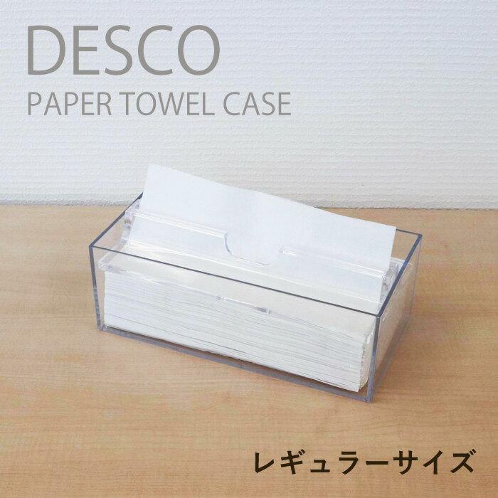 DESCO ペーパータオルケース レギュラーサイズ 【st】 76001006日本製 中判 蝶プラ工業 ペーパータオルホルダー ティッシュケース 送料無料