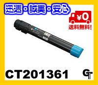 富士ゼロックストナーカートリッジCT201361C