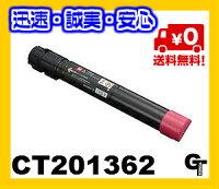 富士ゼロックストナーカートリッジCT201362M