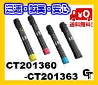 富士ゼロックストナーカートリッジCT201360-201363