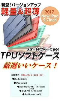 ipad第7世代10.2インチipad9.7インチケースipadmini2/3/4ケースipadmini5ケースiPad2018ケースTPUソフトケースカバーipadpro11インチipadpro9.7ipadpro10.5ケーススマートカバーかわいいスタンドブックデザイン【YUPT】
